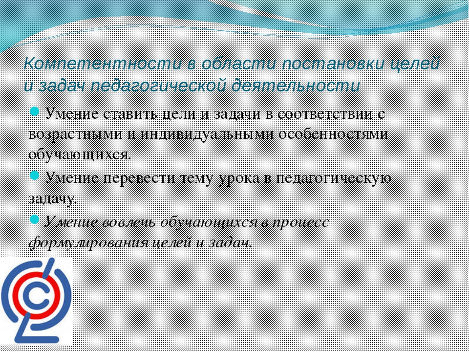 Компетентности в области постановки целей и задач педагогической деятельности...