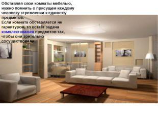 Обставляя свои комнаты мебелью, нужно помнить о присущем каждому человеку стр