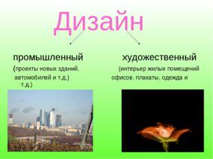 Дизайн промышленный художественный (проекты новых зданий, (интерьер жилых пом