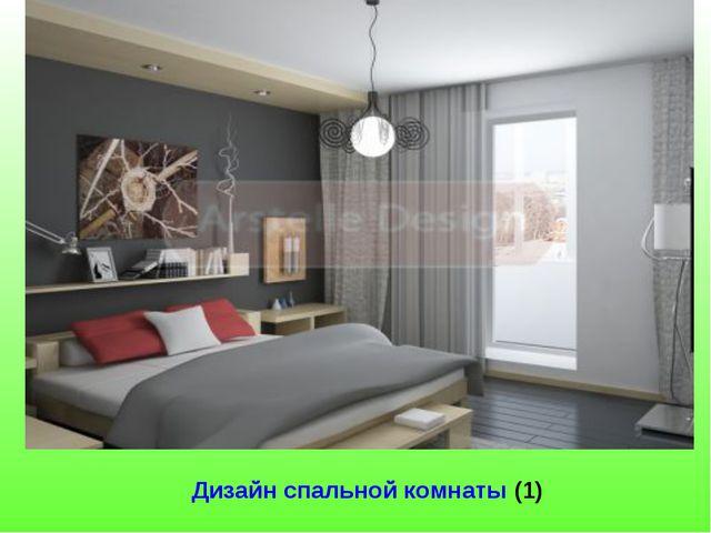 Дизайн спальной комнаты (1)