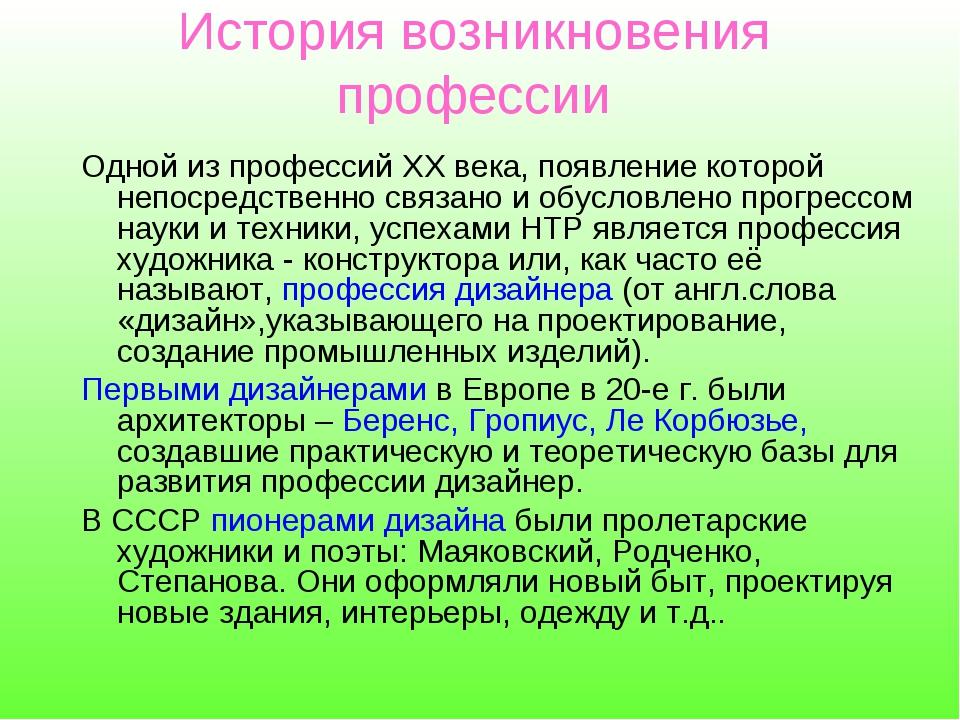 История возникновения профессии Одной из профессий ХХ века, появление которой...