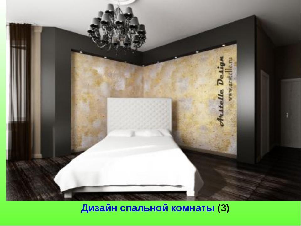 Дизайн спальной комнаты (3)