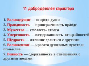 11 добродетелей характера 1. Великодушие — широта души 2. Правдивость — приве