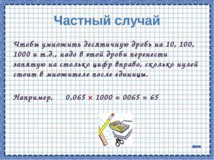 3, 0, : Цель урока: сформулировать правило деления десятичной дроби на десяти