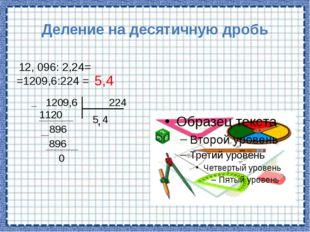 Группа №1 Заполните пропуски и продолжите деление 0,0444:0,6= …4 4 4 : 6 . ..