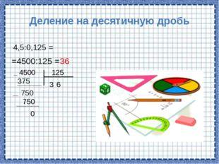 Заполните пропуски и продолжите деление 0,0444:0,6= 0,4 4 4 : 6=0,074 0, 444∟