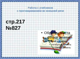 Группа №1 2. Заполните пропуски и продолжите деление 1 ׃ 0,5 = … ׃ 5 = 1,6 ׃