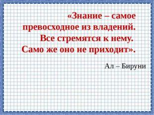«Знание – самое превосходное из владений. Все стремятся к нему. Само же оно н