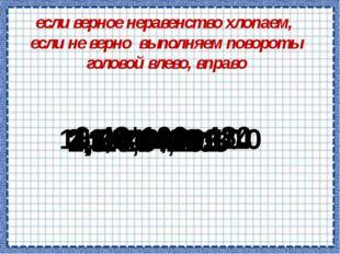 Группа №1 2) 0,75:15 б) 7,5:1,5 3) 7,5:0,15 в) 75:1500 1) 75:15 а) 750:15