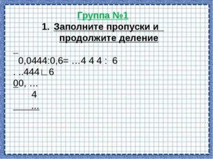 36,72:0,9= 367,2:9= 40,8