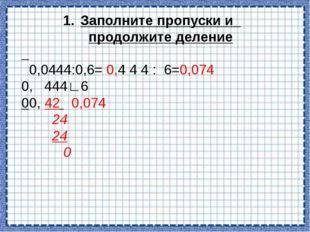 2. Поставь запятую, отбрось лишние нули. а) 3208 : 8 = 04010 б) 32,08 : 8 = 0