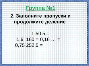 а) 3208 : 8 = 0401,0=401 б) 32,08 : 8 = 04,010=4,01 в) 3,208 : 8 = 00,40100=