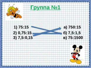 Дано: S = 30,18 км t = 3 ч. Решение: S = v= 30,18 : 3 = 10,06(км/ч) Ответ: