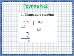 Используя нули и запятые, запишите правильный ответ. 16,24 : 0,4 = 406 44,1
