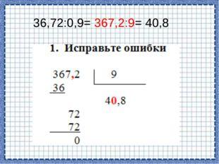 Группа №3 1) 16,24 : 0,4 = 162,4 : 4 = 40,6 162,4∟4 16 40,6 24 24 0 2) 44,1 :