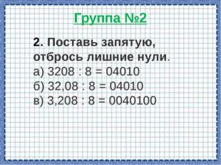 Решить уравнение: а) x + 28 = 40 б) 15 ◦ x = 0,15 в) y – 150 = 375 Группа №3