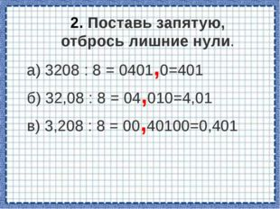 Группа №3 Решить уравнение: а) x + 28 = 40 х=40-28 х= 12 ответ: х= 12 б) 15 ◦