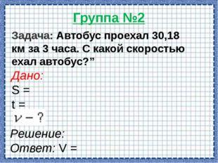 Группа №3 3. Поставь запятую, отбрось лишние нули. 936 : 6 = 01560 93,6 : 6 =