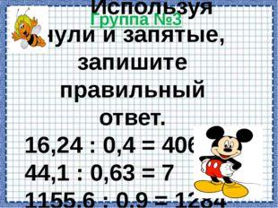1. Если равенство верное, то поставьте да , а если неверное - нет 81,81 : 9 =