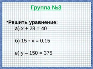 2. Поставьте правильно запятую в частном 48,6 : 6 = 81 12,9 : 3 = 43 5,5 : 5