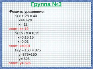 Группа №4 2. Поставьте правильно запятую в частном 48,6 : 6 = 8,1 12,9 : 3 =