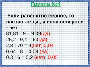 Группа №5 2. Заполните пропуски Чтобы разделить десятичную дробь на десятичну