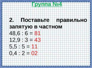Группа №5 3. Во сколько раз число 34,02 больше числа 3,78? а) 0,09; б) ; в) 0