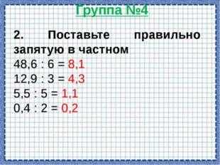 Группа №6 Найдите частное и выполните проверку а) 5,32:2,8=53,2:28 =1,9 53,2∟