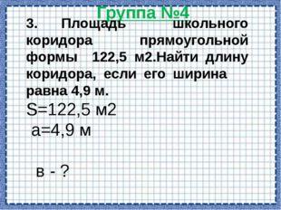 Группа №6 Найдите частное и выполните проверку б) 30,45:8,7 =304,5:87 =3,5 30