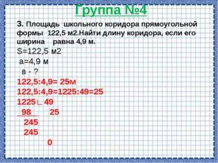 Группа №6 Найдите частное и выполните проверку в) 28,602:0,09=2860,2:9 =317,8