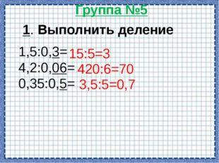 самостоятельная работа вариант 1 0,64:0,08= 64:8=8 0,22:0,2= 2,2:2=1,1 0,182