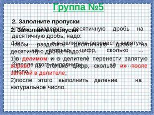 Самооценка Количество верно Оценка выполненных заданий 2 задания «3» 3 задани