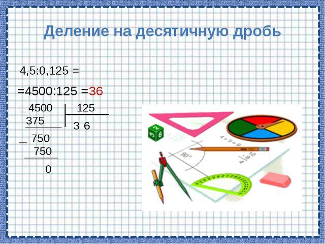 Заполните пропуски и продолжите деление 0,0444:0,6= 0,4 4 4 : 6=0,074 0, 444∟...
