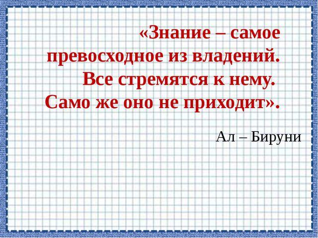 «Знание – самое превосходное из владений. Все стремятся к нему. Само же оно н...