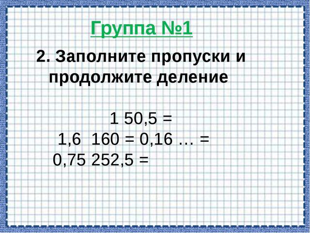 а) 3208 : 8 = 0401,0=401 б) 32,08 : 8 = 04,010=4,01 в) 3,208 : 8 = 00,40100=...