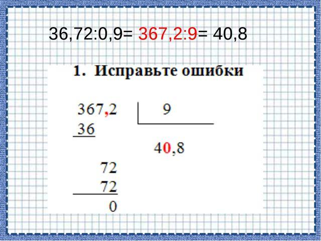 Группа №3 1) 16,24 : 0,4 = 162,4 : 4 = 40,6 162,4∟4 16 40,6 24 24 0 2) 44,1 :...