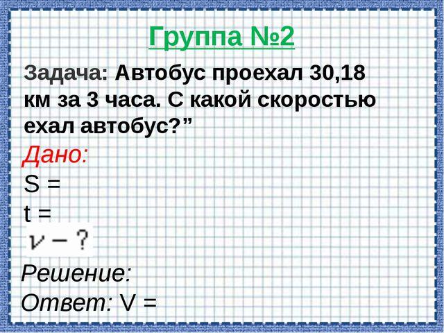 Группа №3 3. Поставь запятую, отбрось лишние нули. 936 : 6 = 01560 93,6 : 6 =...