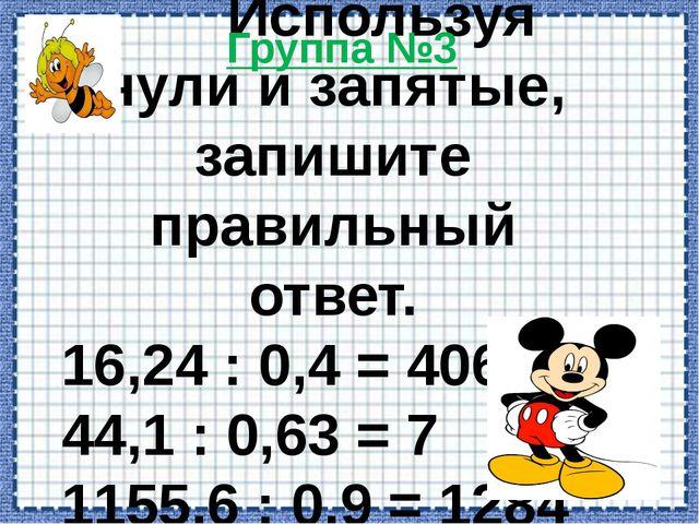 1. Если равенство верное, то поставьте да , а если неверное - нет 81,81 : 9 =...