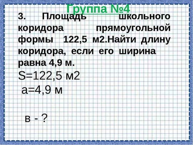 Группа №6 Найдите частное и выполните проверку б) 30,45:8,7 =304,5:87 =3,5 30...