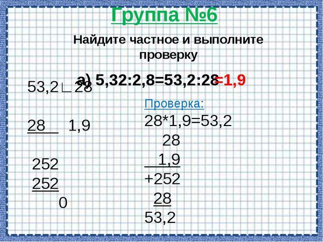 Решение 5,13:0,9 = 51,3:9= 5,7 (ч) 51,3 9 45 5,7 6 3 6 3 0 потребуется наездн...