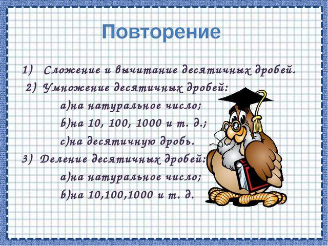 Правило сложения (вычитания) десятичных дробей Чтобы сложить (вычесть) десяти...