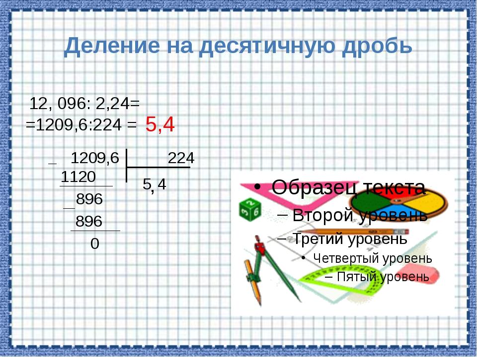 Группа №1 Заполните пропуски и продолжите деление 0,0444:0,6= …4 4 4 : 6 . .....