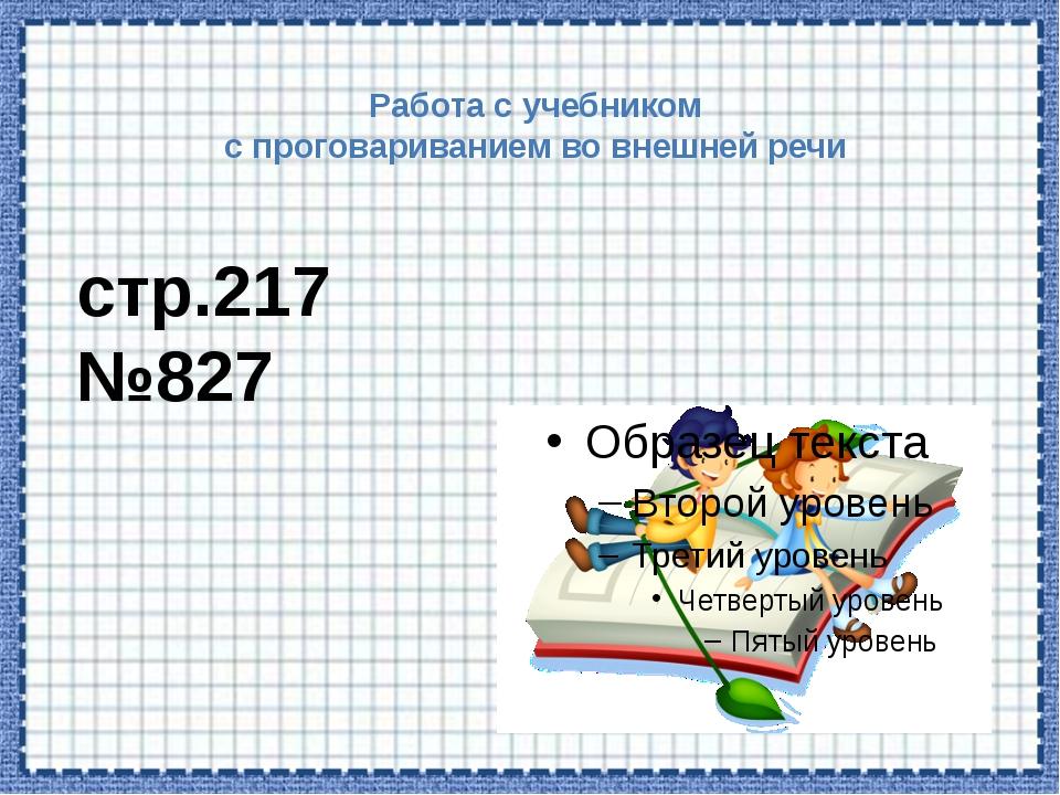 Группа №1 2. Заполните пропуски и продолжите деление 1 ׃ 0,5 = … ׃ 5 = 1,6 ׃...