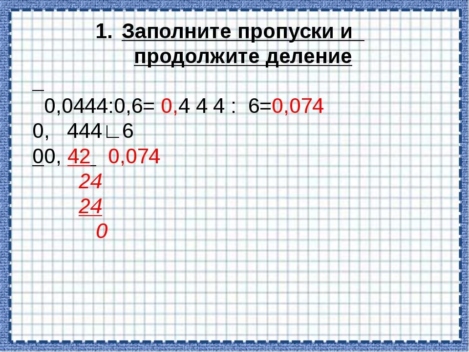 2. Поставь запятую, отбрось лишние нули. а) 3208 : 8 = 04010 б) 32,08 : 8 = 0...