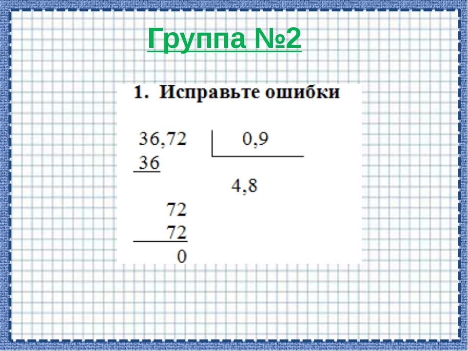 Используя нули и запятые, запишите правильный ответ. 16,24 : 0,4 = 406 44,1...