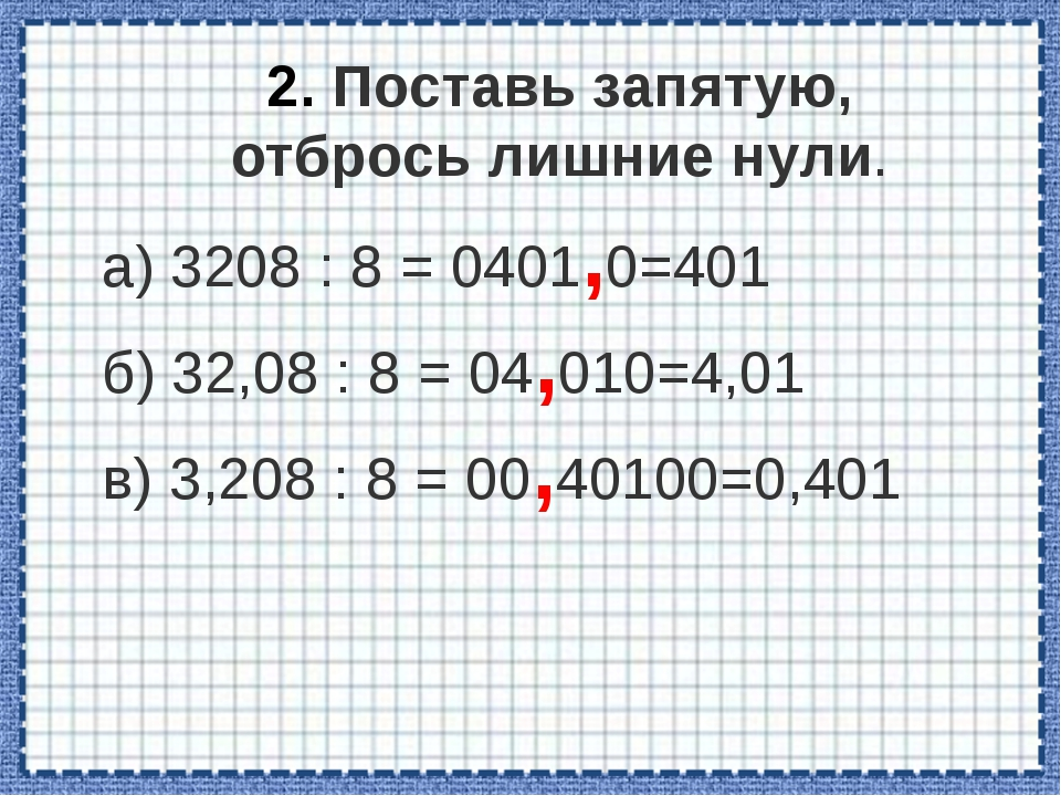 Группа №3 Решить уравнение: а) x + 28 = 40 х=40-28 х= 12 ответ: х= 12 б) 15 ◦...