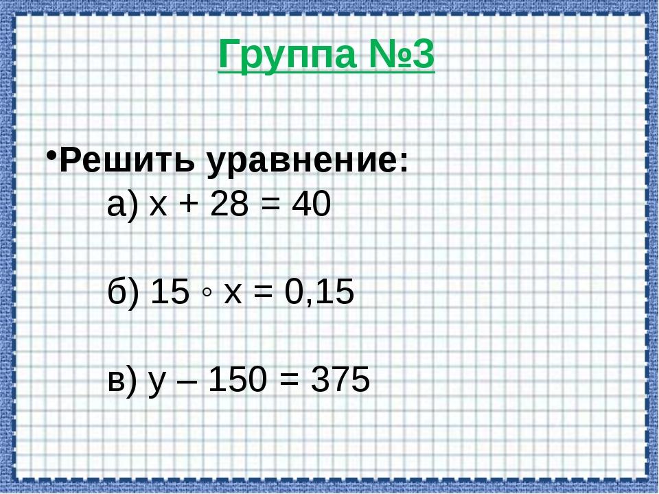 2. Поставьте правильно запятую в частном 48,6 : 6 = 81 12,9 : 3 = 43 5,5 : 5...