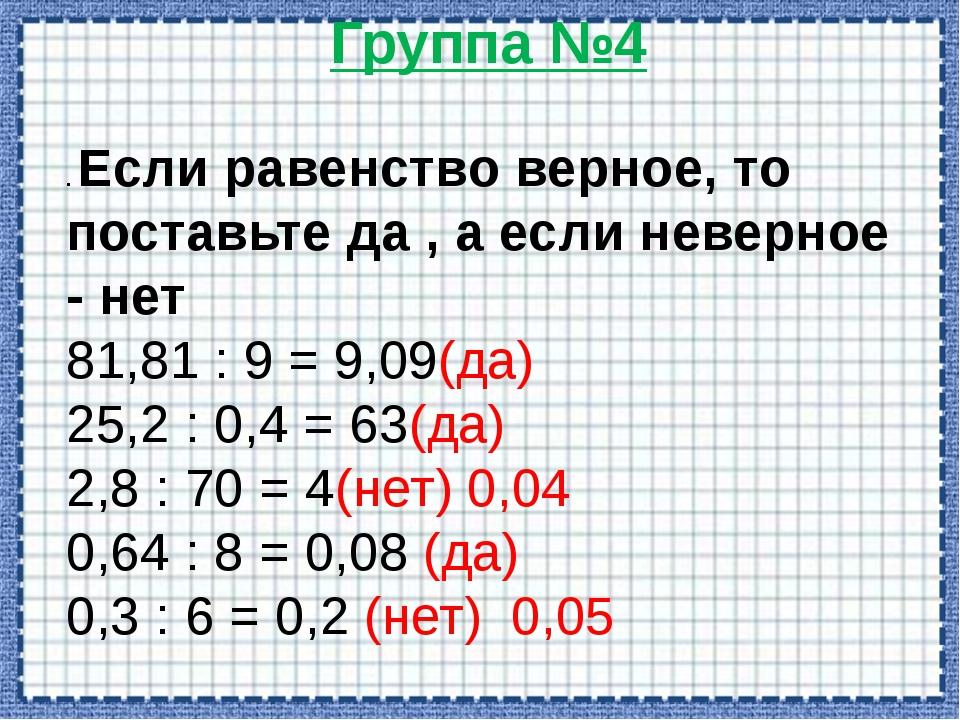 Группа №5 2. Заполните пропуски Чтобы разделить десятичную дробь на десятичну...