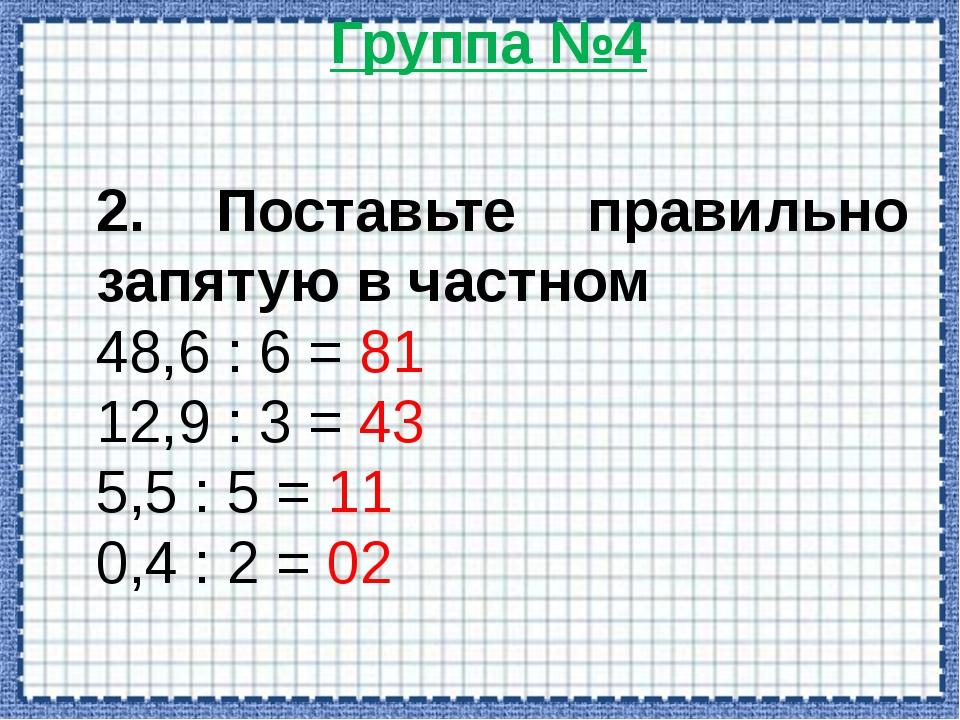 Группа №5 3. Во сколько раз число 34,02 больше числа 3,78? а) 0,09; б) ; в) 0...