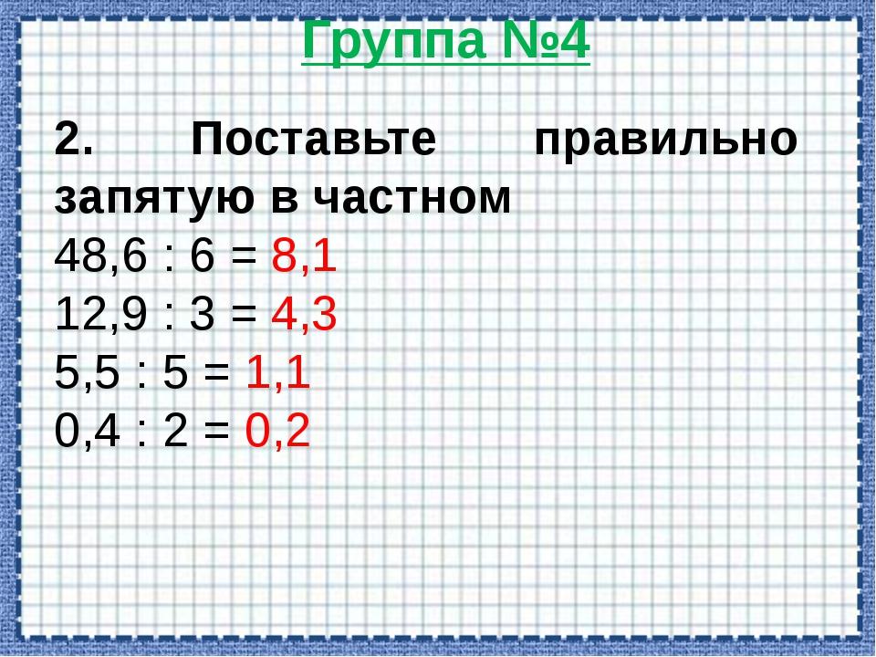 Группа №6 Найдите частное и выполните проверку а) 5,32:2,8=53,2:28 =1,9 53,2∟...